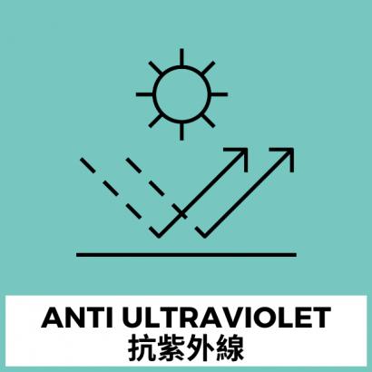 抗紫外線A.png